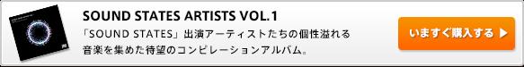 アジアを中心とする実力派アーティストを紹介する音楽番組「SOUND STATES」より待望のコンプリートCD(全12曲)が発売!過去出演アーティストたちの個性溢れる音楽を集めた1枚が完成!VOL.1である今作は日本や台湾のアーティストが中心となっており、インスツルメンタル楽曲の収録も多くBGMやリラクゼーションにも最適!!